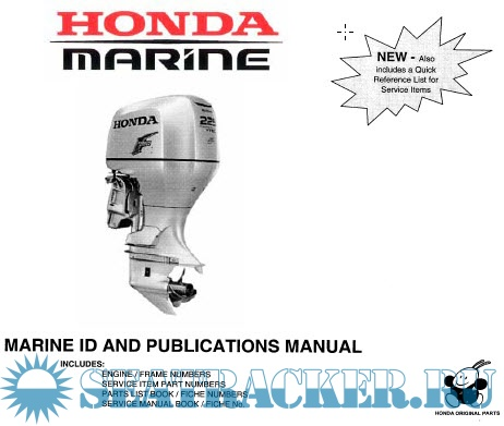 honda bf50 shop manual free owners manual u2022 rh wordworksbysea com Honda 2005 BF50A Engine Harness Honda BF50A Parts Diagram